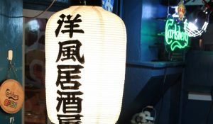 居酒屋ペロちゃん02
